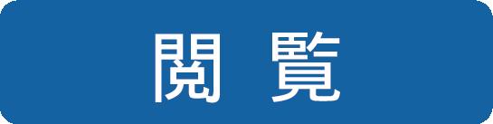 新型コロナ感染予防商品(JBUS一般用)